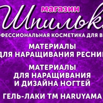 Наталья Ивачёва