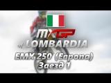 Гран-При Италии. Класс EMX 250 (Европа) заезд 1