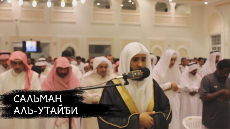 Сальман аль-Утайби - Красивое чтение, рамадан