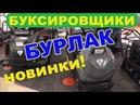 Быстроразборный мотобуксировщик Бурлак. Новинки сезона 2018.