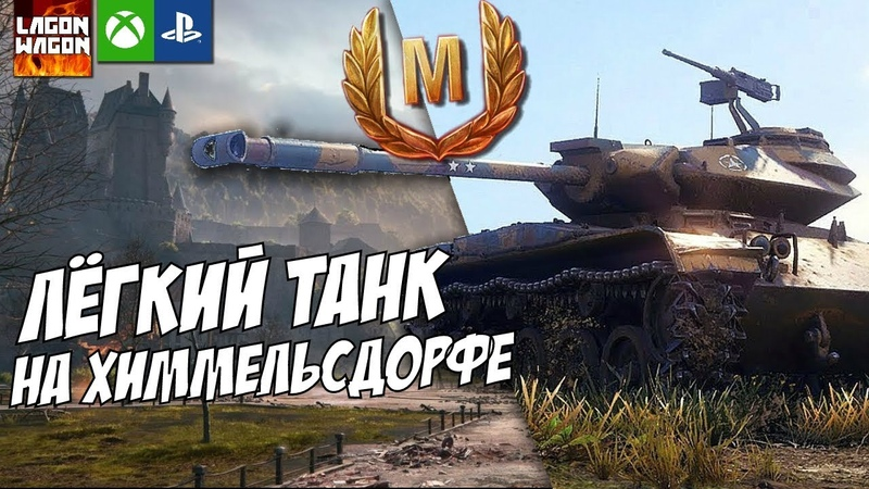 Лёгкий танк на Химмельсдорфе World Of Tanks Console WOT XBOX PS4