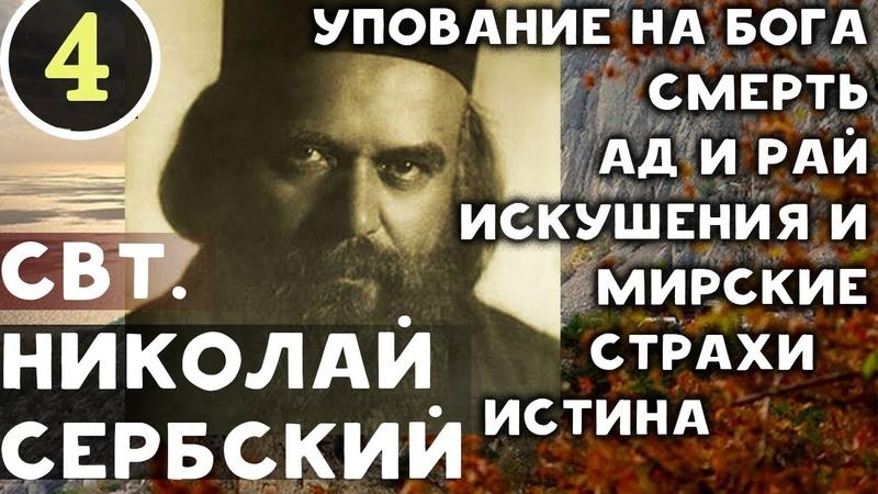 ЭТО ОЧЕНЬ ВАЖНЫЕ СЛОВА! Их нужно применять во всех обстоятельствах жизни. Николай Сербский
