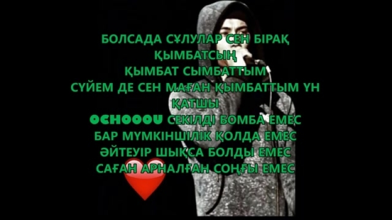 QARAKESEK - СЕНІМЕН караоке.mp4