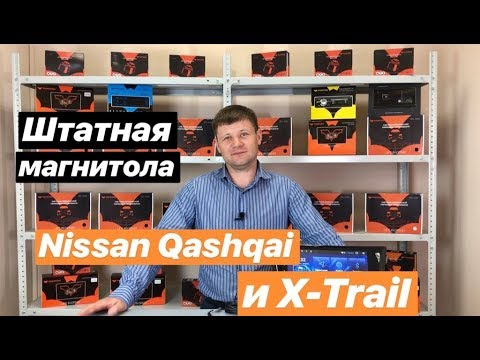 Штатная магнитола Nissan Qashqai (Кашкай) и X-trail (Х-Трейл) Phantom 0426А