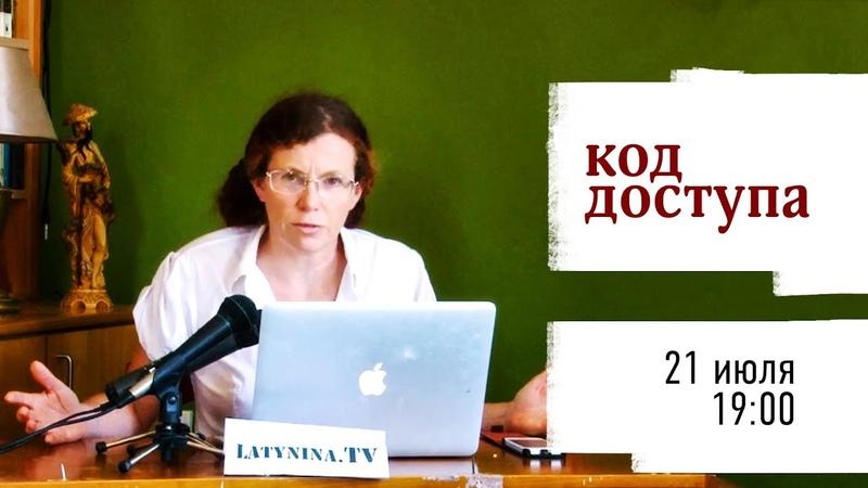 Юлия Латынина / Код доступа 21.07.18