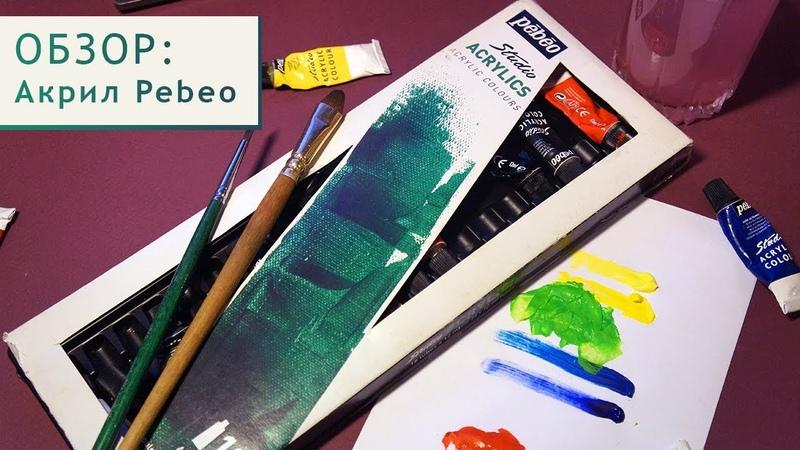 Обзор набора акриловых красок Pebeo/Художественные материалы