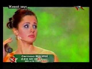 Звёздный дилижанс (Россия-Беларусь, 200х) Светлана Мосина - Мир без любимого