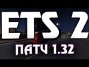 СТРИМ ETS 2 ПАТЧ 1.32 СБОРКА СО ВСЕМИ DLC (ЛИЧНЫЕ ПРИЦЕПЫ)