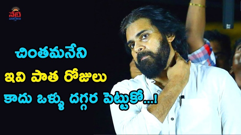 Pawan Kalyan Controversial Comments on Denduluru MLA Chintamaneni Prabhakar in Eluru | Netivaartalu