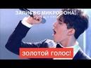 Голос с микрофона Димаша Кудайбергенова - Грешная страсть (Голый голос)