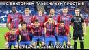 ЦСКА выносит Реал реакция соц сетей