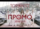 Кавер группа ТОРОНТО промо 2018 2019 live