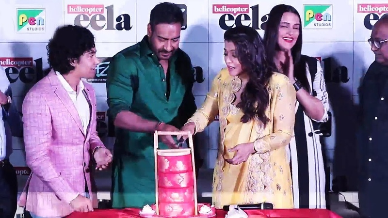 Ajay Devgn ने मनाया Helicopter Eela Trailer Launch पर Kajol का Birthday Celebration Dabba Cake