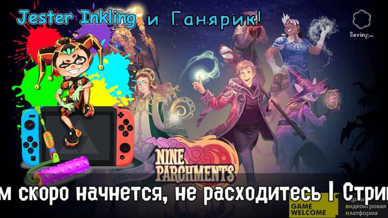 Jester Inkling и Ганярик играют в NIne Parchments на Nintendo Switch