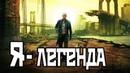 Я - Легенда / I Am Legend/HDRip.2007.Трейлер