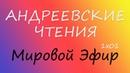 Андреевские чтения Мировой Эфир 1х01