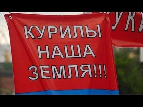 • Ни пяди своей земли. Продаст ли Россия Курильские острова.