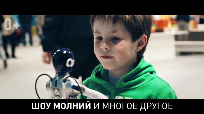 Робополис - Выставка роботов в Пензе!