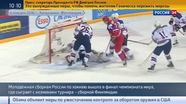 Новости на Россия 24 • Вопреки воле букмекеров: в финал чемпионата мира попала молодежка России