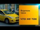 Без сна и страховки Рынок такси заполонили нелегалы