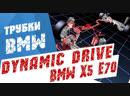 Ремонт замена трубок активный стабилизатор динамик драйв БМВ