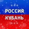 «Россия. Кубань» | Вести Краснодарского края