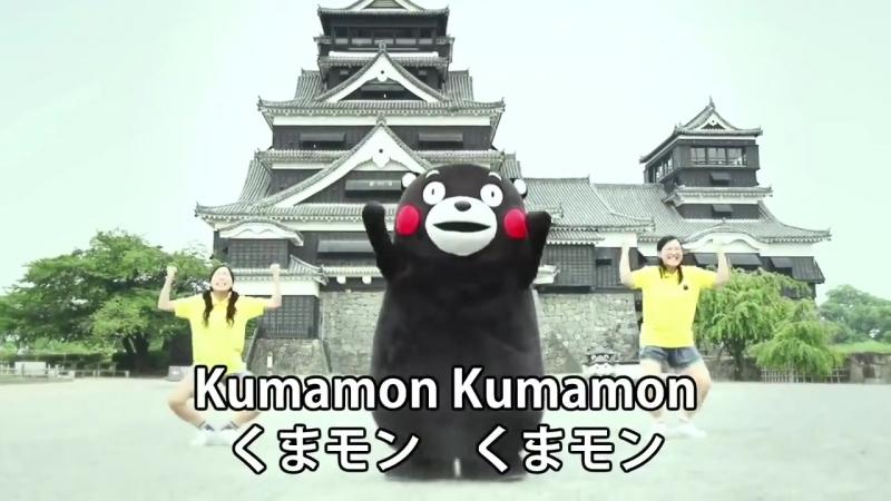 Kumamon song!