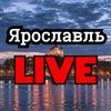 Ярославль LIVE