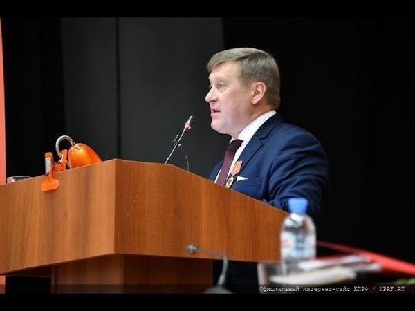 Выступление Анатолия Локоть на VI совместном Пленуме ЦК и ЦКРК КПРФ