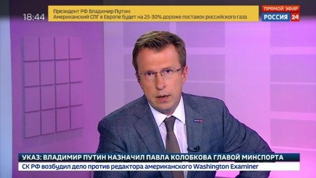 Новости на Россия 24 • Соратники Вышинского и Одновол провели необычный митинг у посольства Украины в Москве