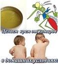Как спасти ребенка от комаров?