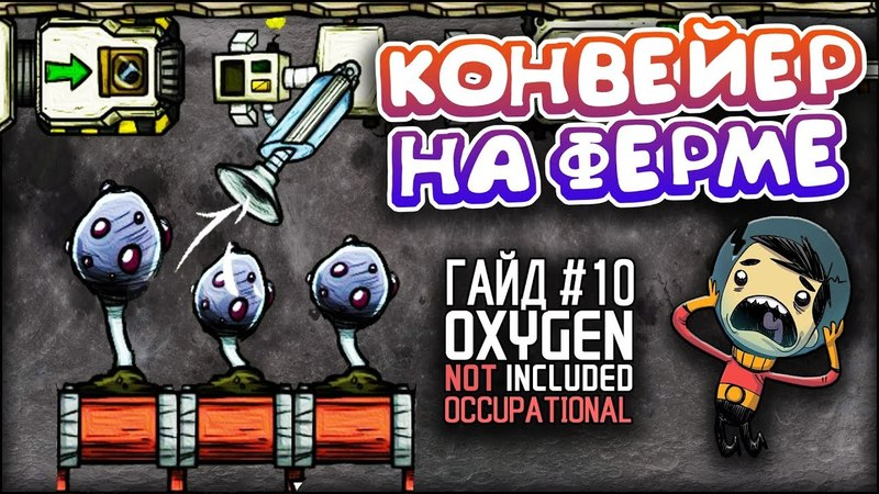 Oxygen not included - Конвейер на ферме Occupational Upgrade - Гайд 10