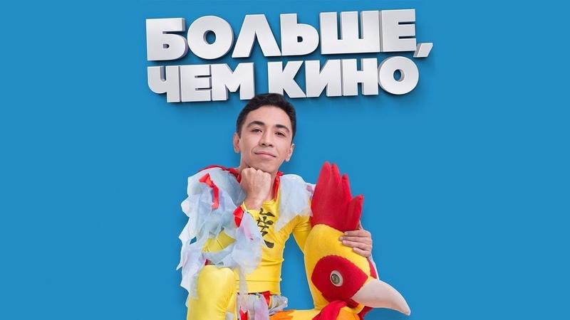 ★Группа Киномир Кавказ ★ х ф Больше чем кино