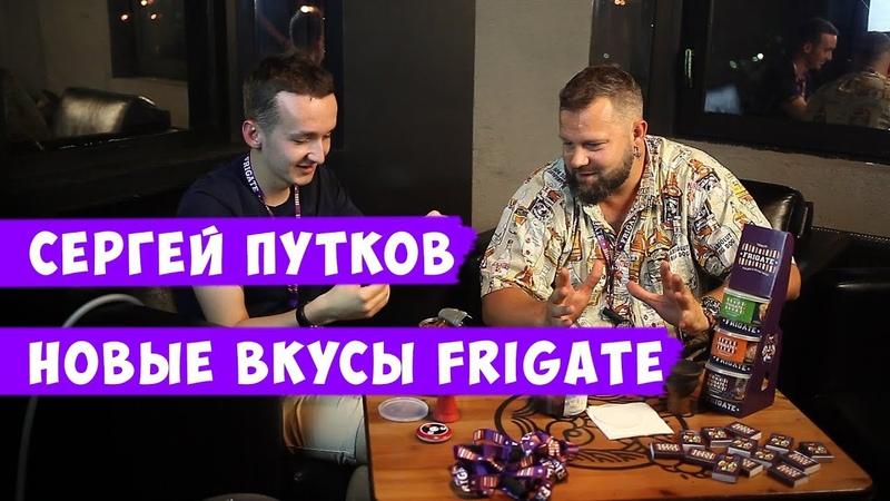 Мятный и фруктовый Frigate