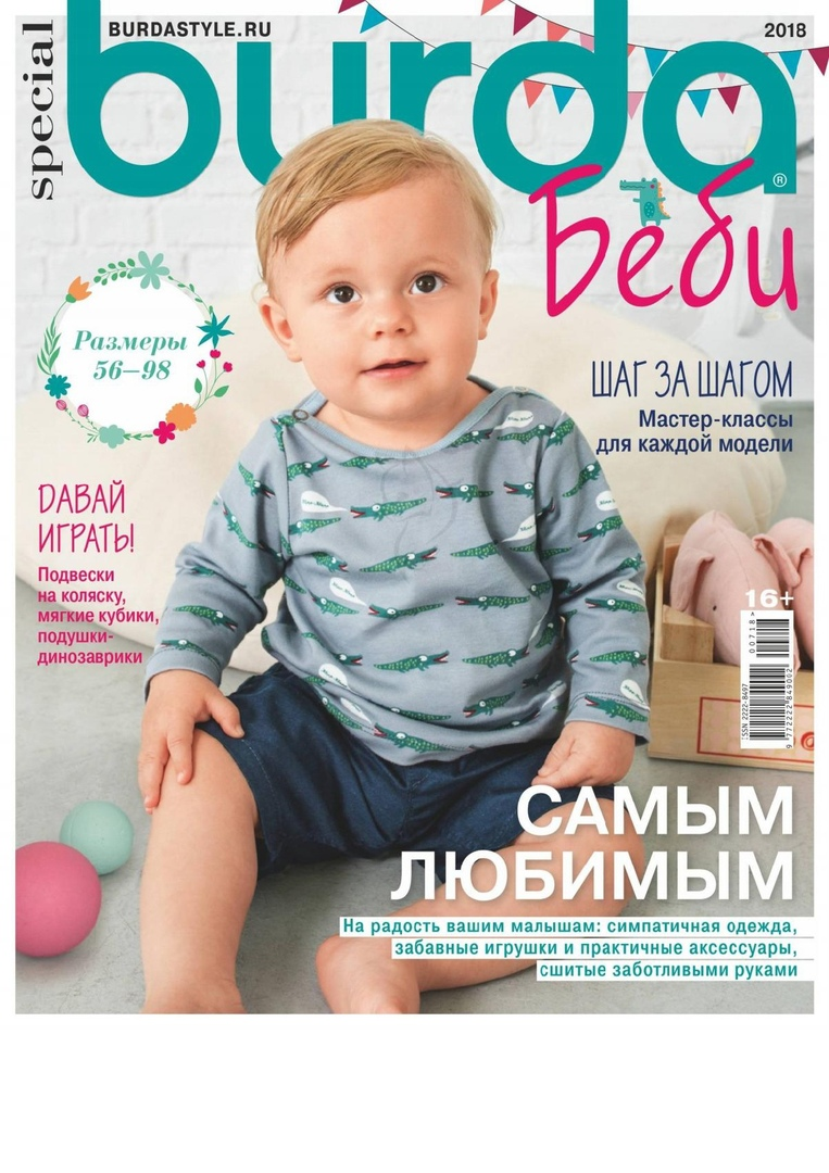 Детский журнал с выкройками
