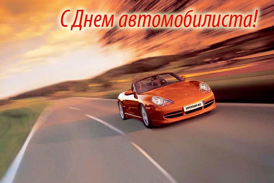 Днем рождения, картинки ко дню автомобилиста водителя