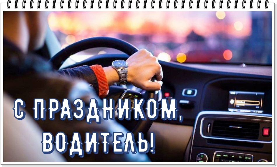 Картинка день автомобилиста в 2018, днем рождения
