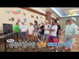 1 Night 2 Days 180812 Episode 239
