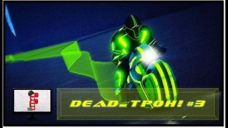GTA OnlinedeadlineТрон угар 3
