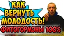 КАК ВЕРНУТЬ МОЛОДОСТЬ Фитогормоны 100 % Островский Похудеть поправиться пиелонефрит запор