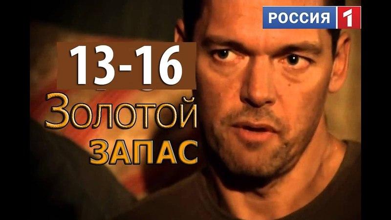 Сериал,ЗОЛОТОЙ ЗАПАС,серии 13-16,увлекательный, мужской фильм,драма, криминал, приключения,