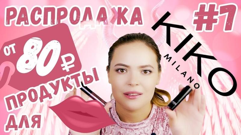Обзор Kiko | Кико | Бюджетные покупки блеск для губ, помады металлик, цветной бальзам для губ