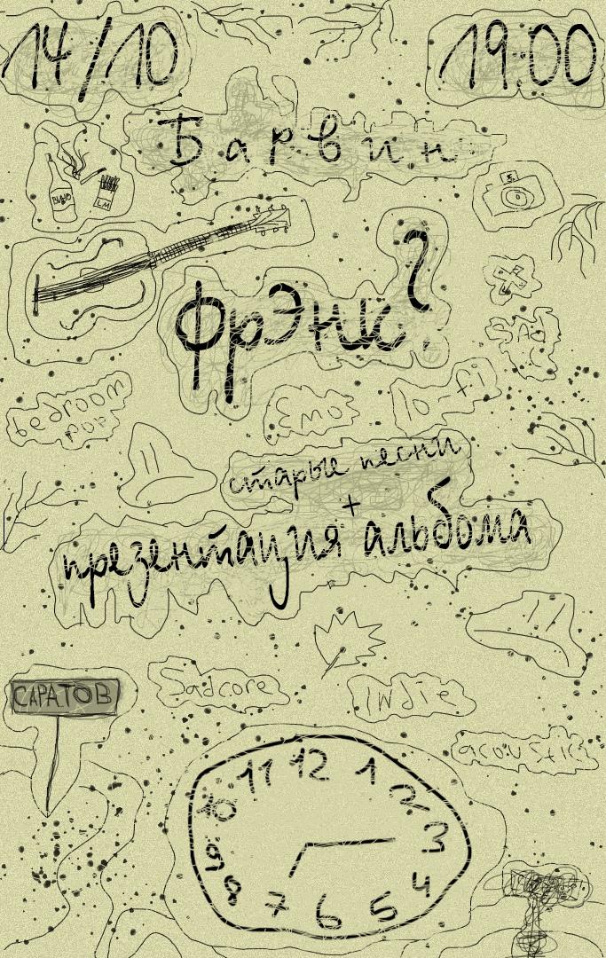 Афиша Саратов фрэнк? 14/10 Саратов