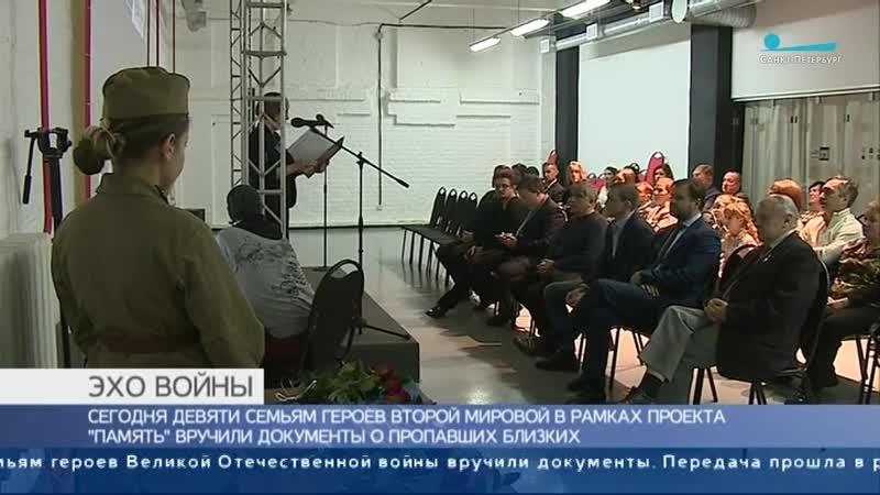 Проект «Память» еще девять семей получили документы о родных, погибших в Великую Отечественную Войну