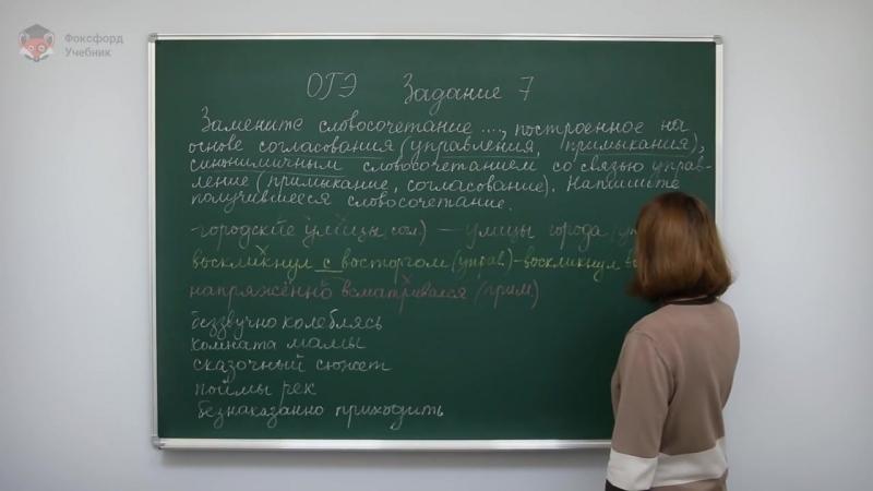 Русский язык _ Подготовка к ОГЭ _ Задание 7. Синтаксис