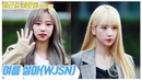 [NEWS] 181012 WJSN on the way to Music Bank @ Cosmic Girls