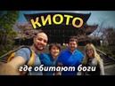 Киото - Где обитают боги. Тимур Косых влог Валидатор