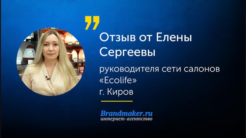 Отзыв руководителя сети салонов Ecolife г Киров