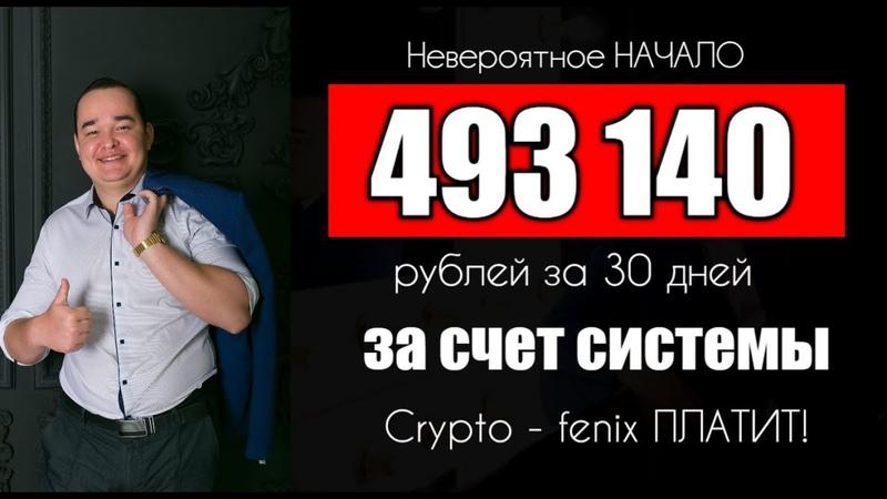 493 140 за 30 дней, НЕВЕРОЯТНО на ПРЕДСТАРТЕ! crypto-fenix company