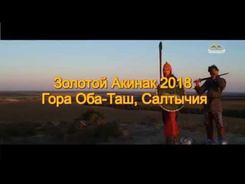 Фестиваль Золотой акинак на горе Оба Таш, Салтычия Черниговский район 2018